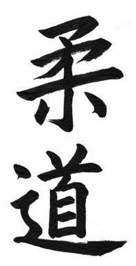 Calligraphie judo